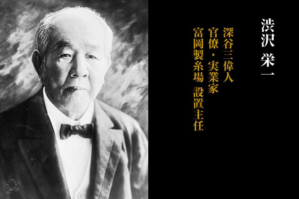 渋沢 栄一/関連人物 - 絹産業遺産をめぐる(世界遺産 富岡製糸場) | 上 ...